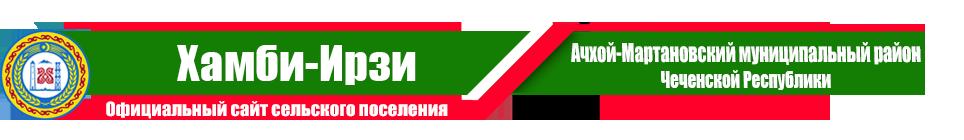 Хамби-Ирзи | Администрация Ачхой-Мартановского района ЧР
